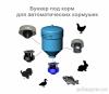 автокормушка для водоема и узв  - 6202fc085d5d6925829ab90fbf11e32d.PNG